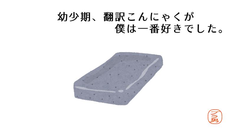 翻訳こんにゃく