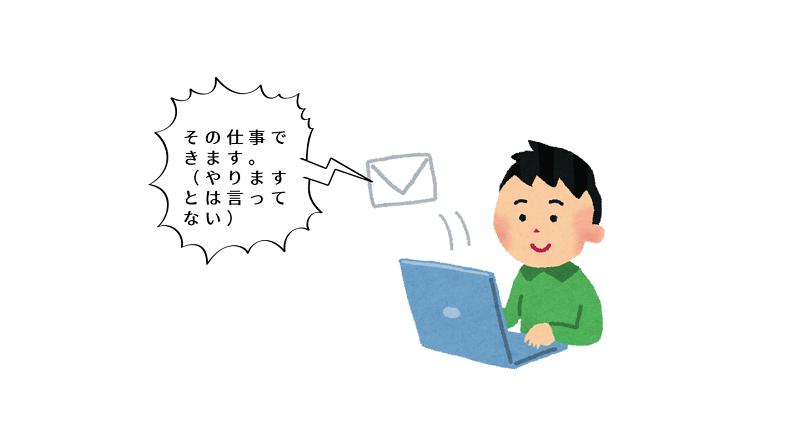 メールで残す