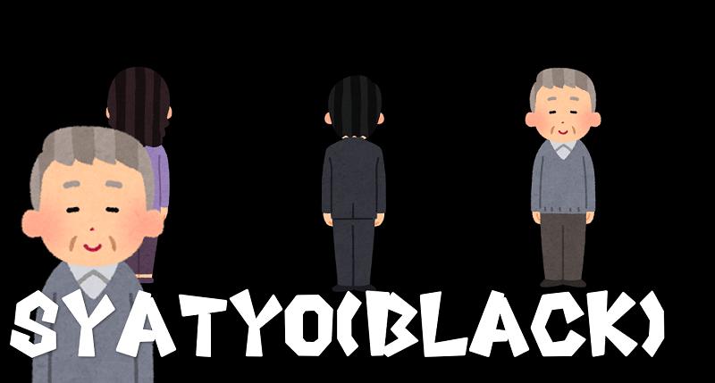 ブラック企業の社長