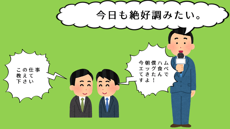 会話ができない社員の特徴