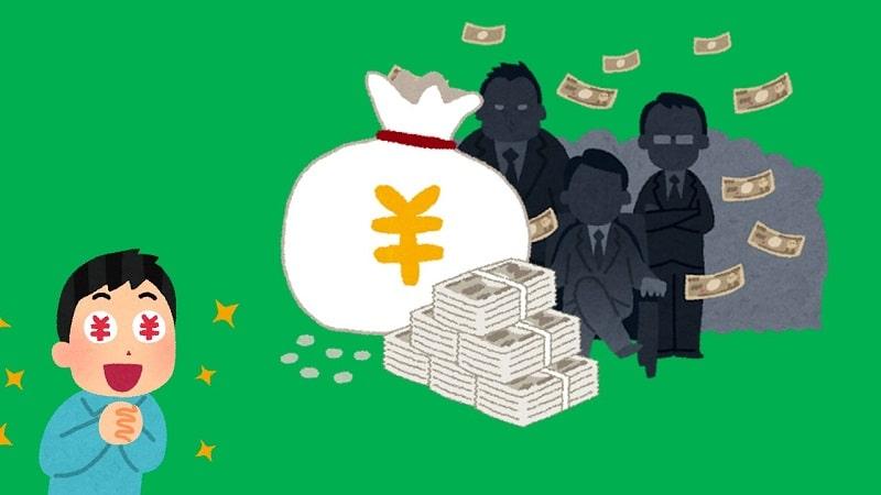ブラック企業の給料天引きとは・・・【年収アップの落とし穴】